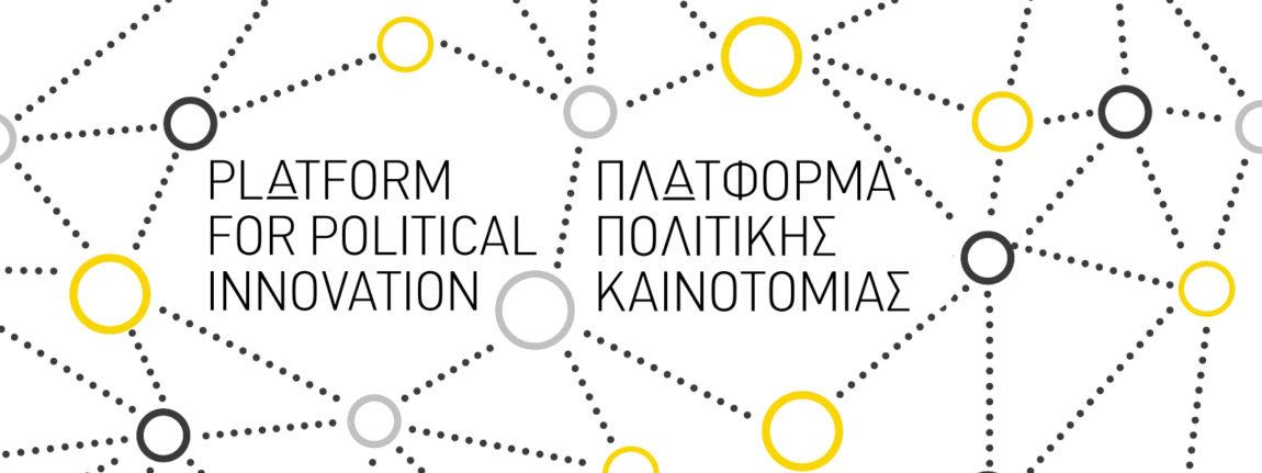 Πλατφόρμα Πολιτικής Καινοτομίας