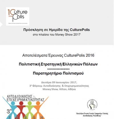 Ημερίδα της CulturePolis στο πλαίσιο του Money Show 2017