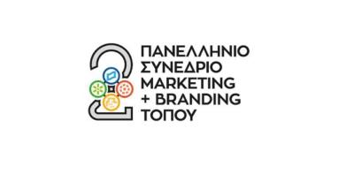Η CulturePolis στο 2ο Συνέδριο Marketing+ Branding Τόπου