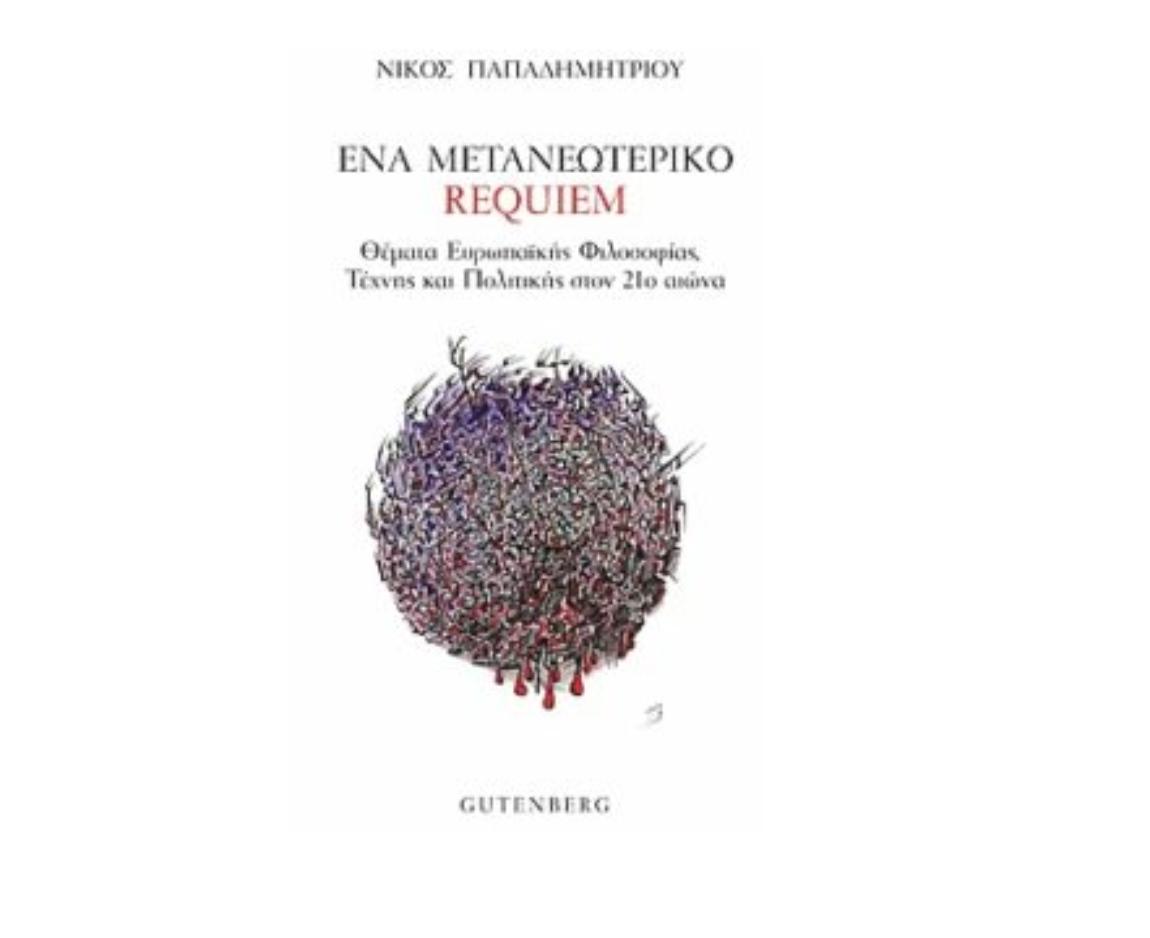 Νέο βιβλίο του Νίκου Παπαδημητρίου : Ένα Μετανεωτερικό Requiem
