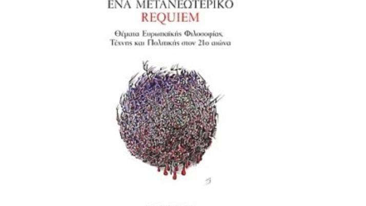 Nikos Papadimitriou brand new book : Postmodern Requiem