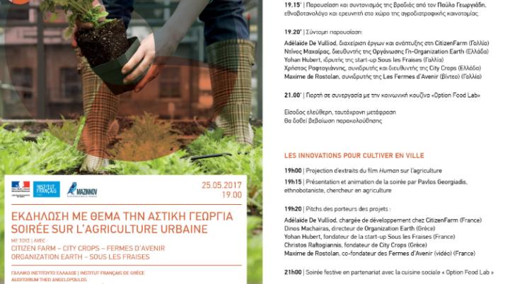 Η νεολαία που καινοτομεί: Η αστική γεωργία 25.5.2017 στο Γαλλικό ινστιτούτο