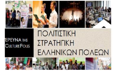 Έρευνα 2017 για  την «Πολιτιστική Στρατηγική Ελληνικών Πόλεων»