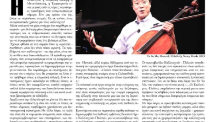 Άρθρο Πρόεδρου CulturePolis με αφορμή την πολιτιστική εκδήλωση της 19 Ιουνίου 2017