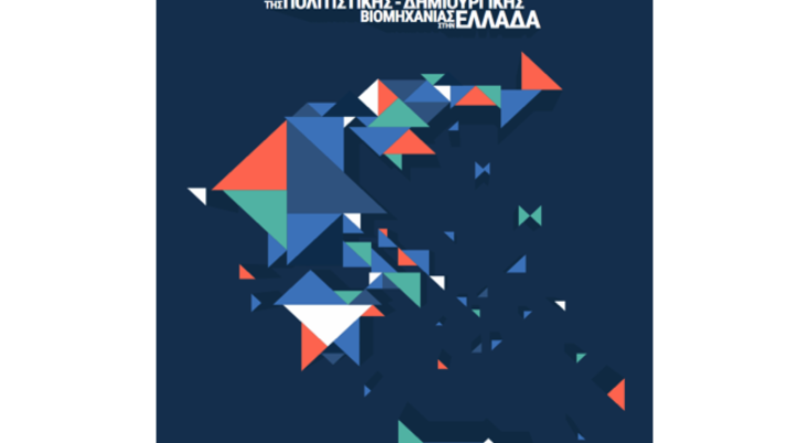 Mapping the Cultural-Creative Industry in Greece