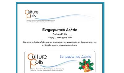Κυκλοφόρησε το Nέο Ενημερωτικό Δελτίο της CulturePolis-Οκτώβριος 2017
